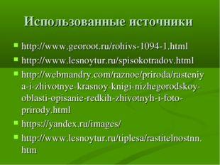 Использованные источники http://www.georoot.ru/rohivs-1094-1.html http://www.