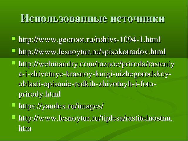 Использованные источники http://www.georoot.ru/rohivs-1094-1.html http://www....