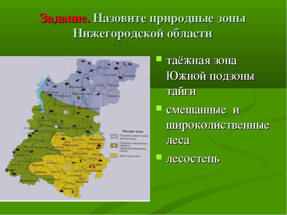 Задание. Назовите природные зоны Нижегородской области таёжная зона Южной под...