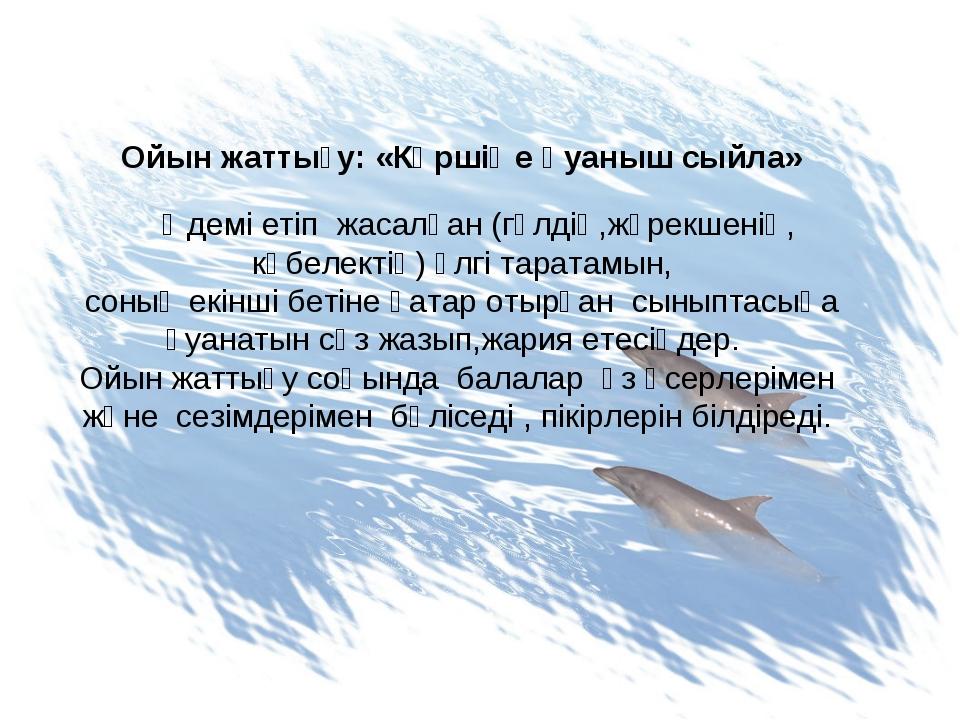 Ойын жаттығу: «Көршіңе қуаныш сыйла» Әдемі етіп жасалған (гүлдің,жүрекшенің,...