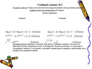 Учебный элемент №5 Указания учителя: Теперь вам самостоятельно придется выбра