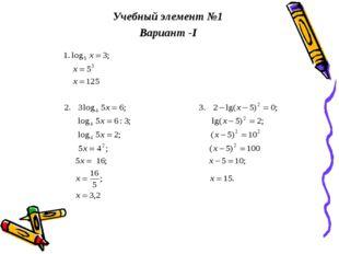 Учебный элемент №1 Вариант -I