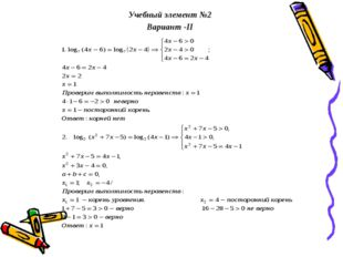 Учебный элемент №2 Вариант -II