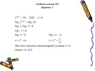 Учебный элемент №4 Вариант -I