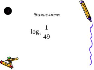 Вычислите: 3