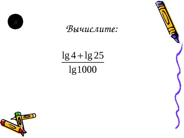 Вычислите: 8