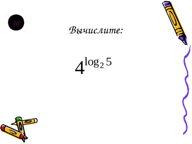 Вычислите: 10