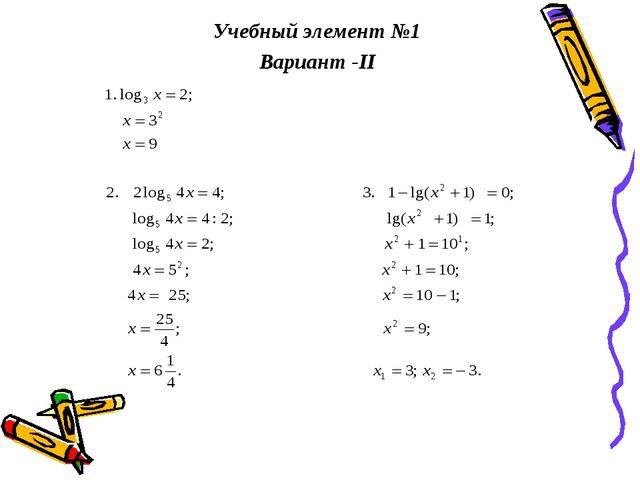 Учебный элемент №1 Вариант -II