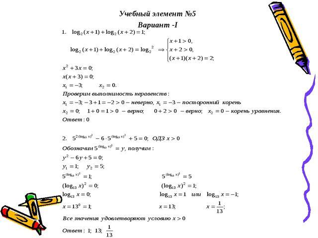Учебный элемент №5 Вариант -I