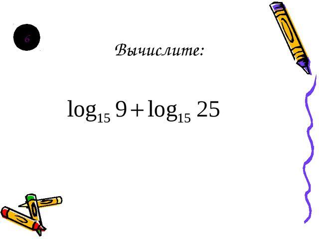 Вычислите: 6
