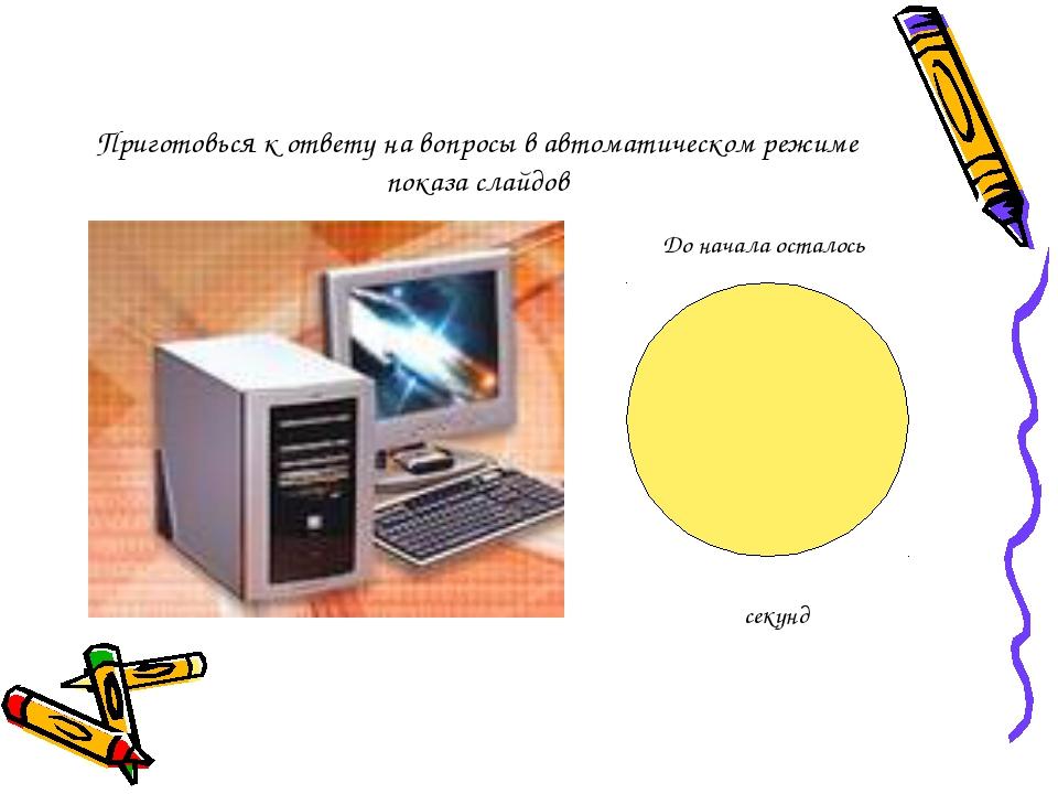 Приготовься к ответу на вопросы в автоматическом режиме показа слайдов До нач...