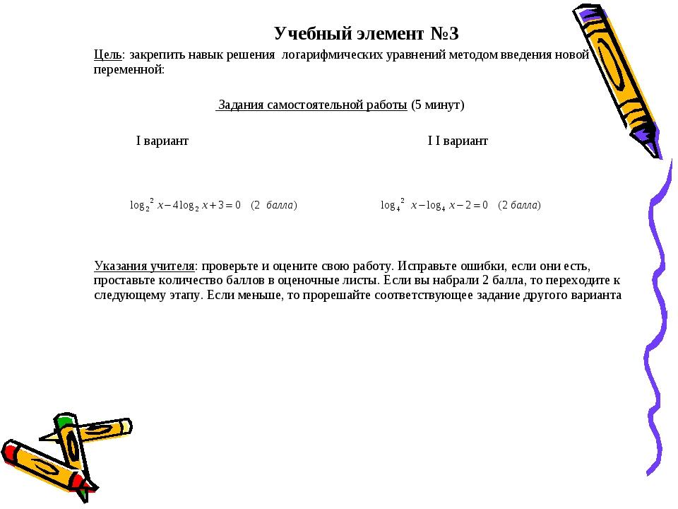 Учебный элемент №3 Цель: закрепить навык решения логарифмических уравнений ме...