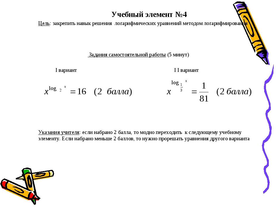 Учебный элемент №4 Цель: закрепить навык решения логарифмических уравнений ме...