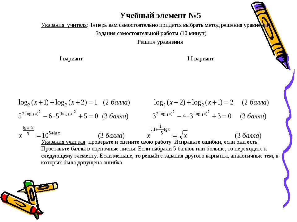 Учебный элемент №5 Указания учителя: Теперь вам самостоятельно придется выбра...