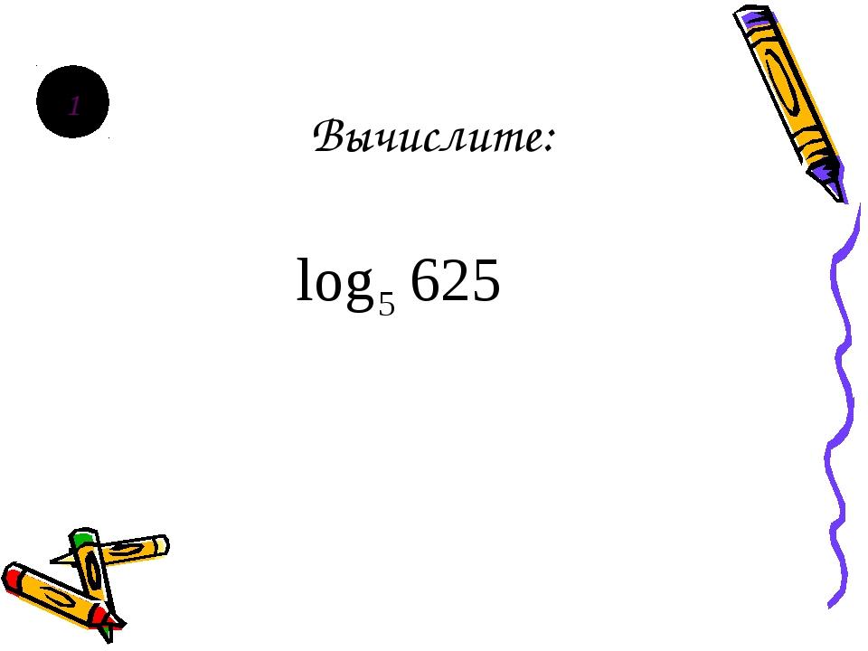 Вычислите: 1