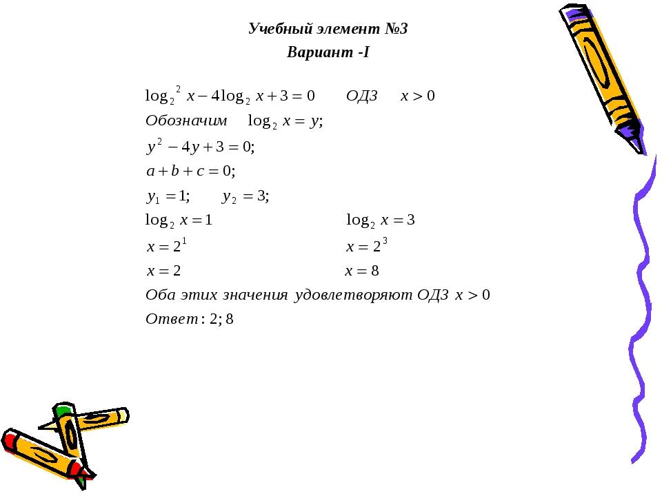 Учебный элемент №3 Вариант -I