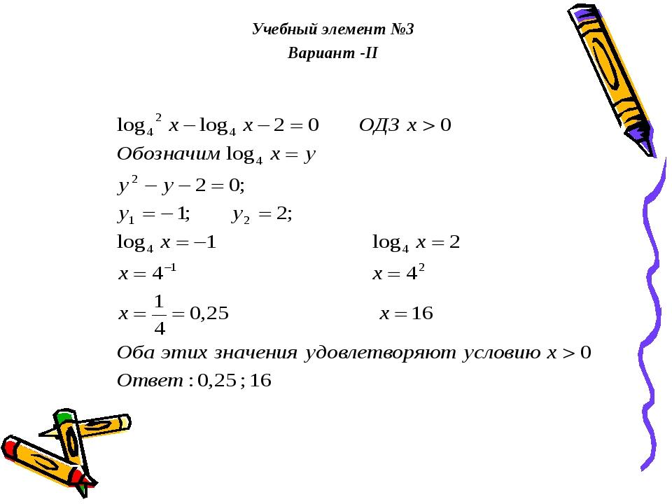 Учебный элемент №3 Вариант -II