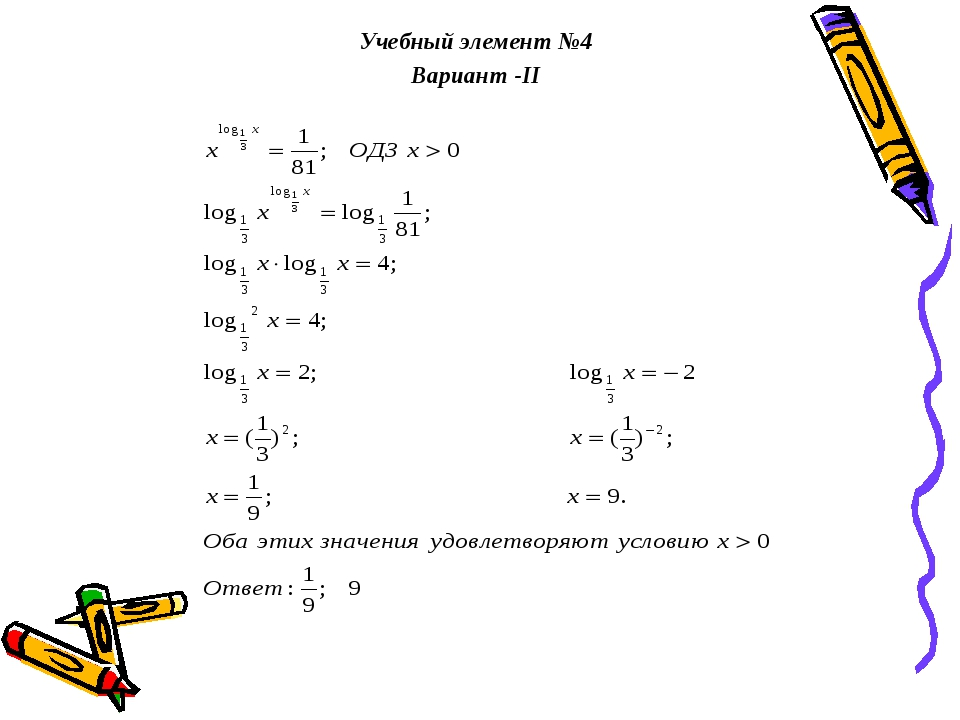 Учебный элемент №4 Вариант -II