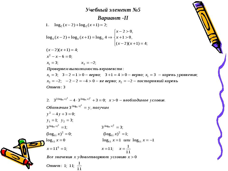 Учебный элемент №5 Вариант -II