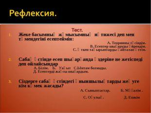Тест. Жеке басымның жұмысымның нәтижесі деп мен төмендегіні есептеймін: А. Т