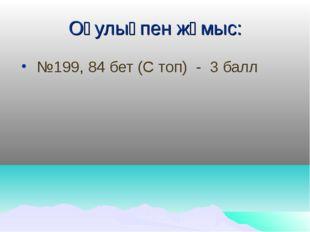 Оқулықпен жұмыс: №199, 84 бет (С топ) - 3 балл