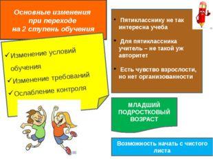 Основные изменения при переходе на 2 ступень обучения Изменение условий обуч
