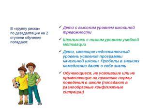 Дети с высоким уровнем школьной тревожности Школьники с низким уровнем учебно