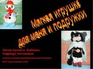 Автор проекта Бабкина Надежда Антоновна Учитель высшей квалификационной катег