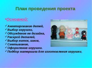 План проведения проекта Основной: Анкетирование детей, Выбор игрушки, Обсужде