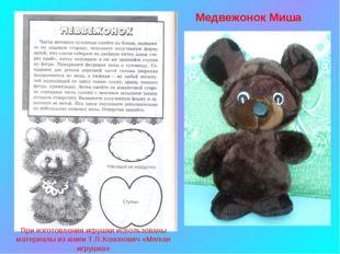 При изготовлении игрушки использованы материалы из книги Т.П.Кононович «Мягка