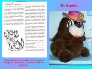 При изготовлении игрушки использованы материалы из книги Т.О.Фролова «Мягкая