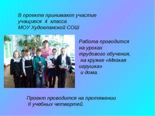 В проекте принимают участие учащиеся 4 класса МОУ Худоеланской СОШ Работа про