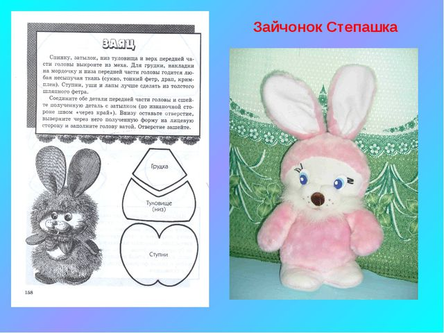 Зайчонок Степашка
