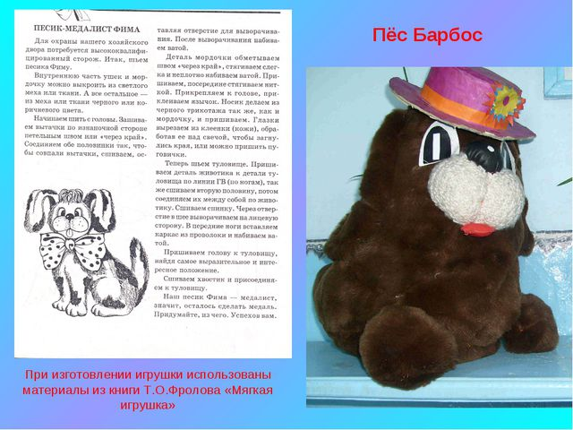 При изготовлении игрушки использованы материалы из книги Т.О.Фролова «Мягкая...