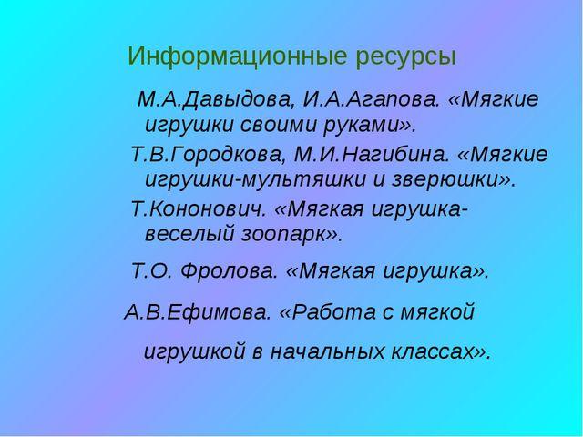 Информационные ресурсы М.А.Давыдова, И.А.Агапова. «Мягкие игрушки своими рука...