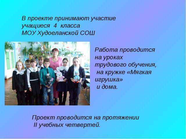 В проекте принимают участие учащиеся 4 класса МОУ Худоеланской СОШ Работа про...