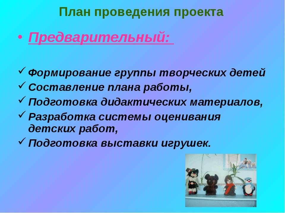 План проведения проекта Предварительный: Формирование группы творческих детей...