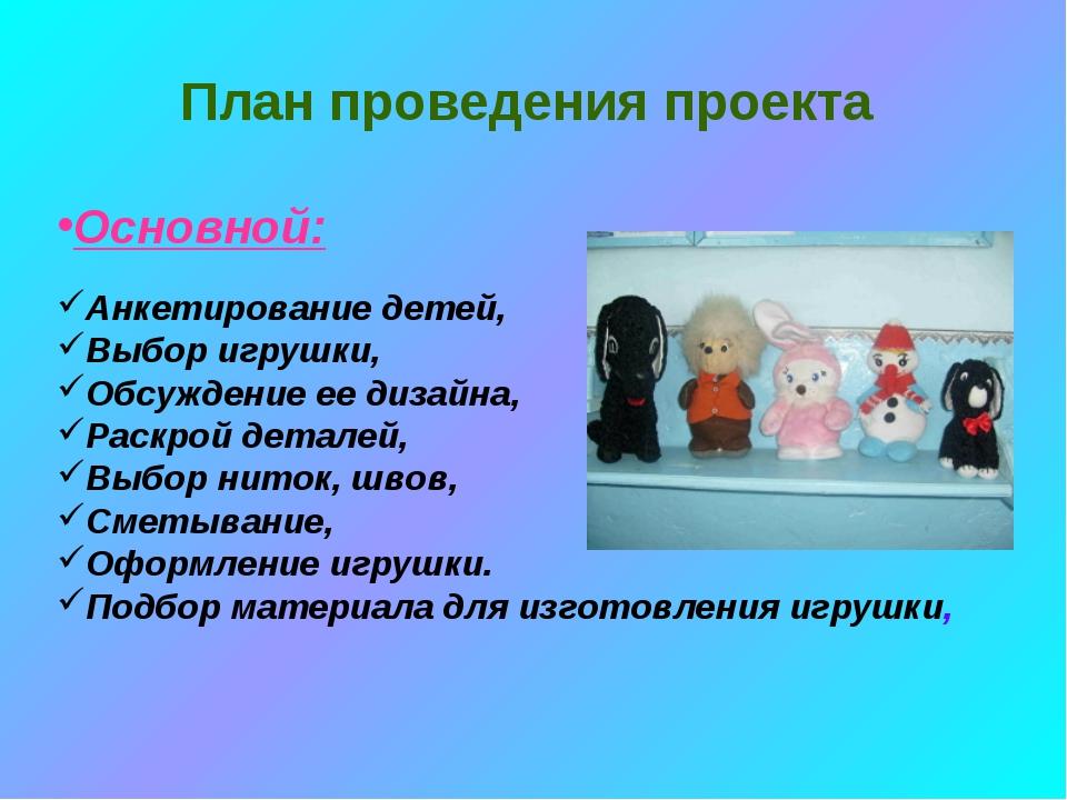 План проведения проекта Основной: Анкетирование детей, Выбор игрушки, Обсужде...
