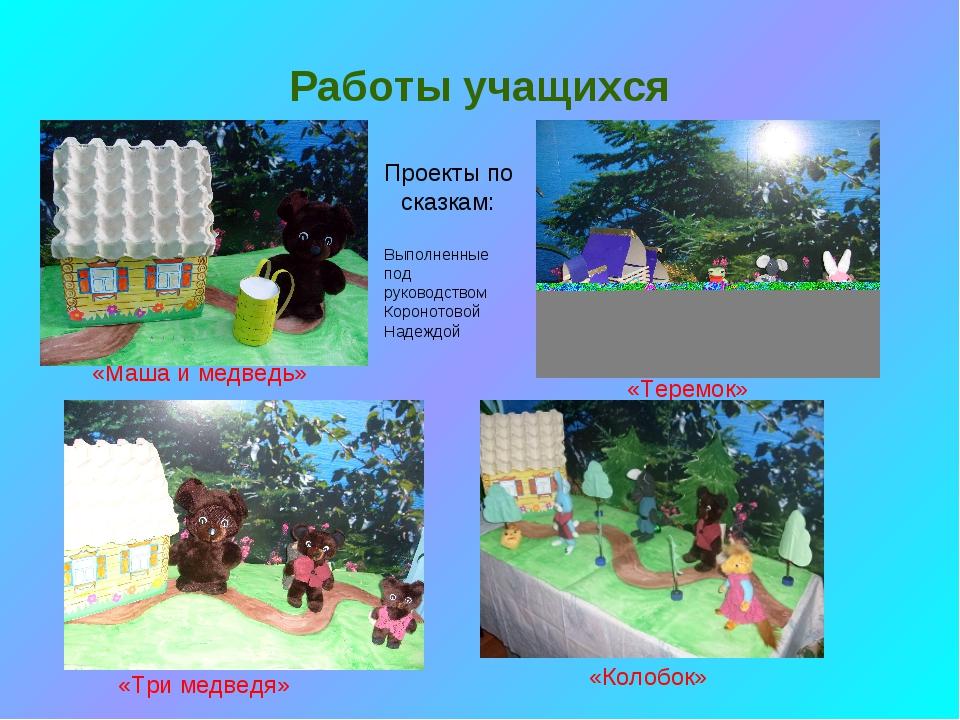 Работы учащихся Проекты по сказкам: «Маша и медведь» «Теремок» «Три медведя»...