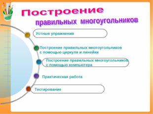 Устные упражнения Построение правильных многоугольников с помощью циркуля и