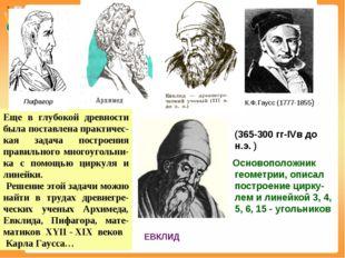 Еще в глубокой древности была поставлена практичес-кая задача построения прав