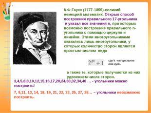 К.Ф.Гаусс (1777-1855)-великий немецкий математик. Открыл способ построения п