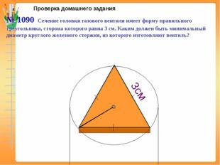 № 1090 Сечение головки газового вентиля имеет форму правильного треугольника,