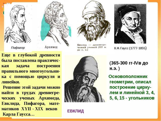 Еще в глубокой древности была поставлена практичес-кая задача построения прав...
