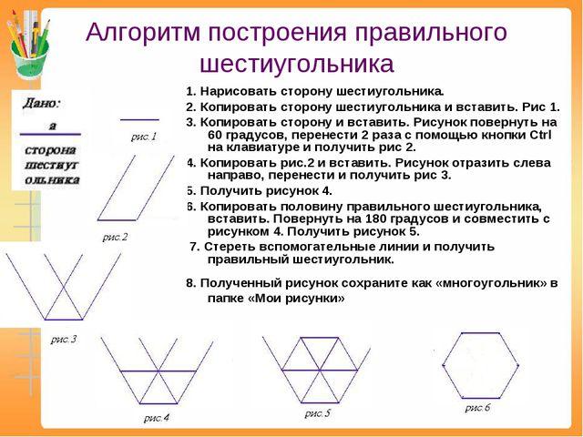 Алгоритм построения правильного шестиугольника 1. Нарисовать сторону шестиуго...