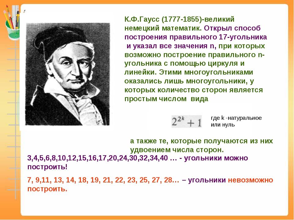К.Ф.Гаусс (1777-1855)-великий немецкий математик. Открыл способ построения п...