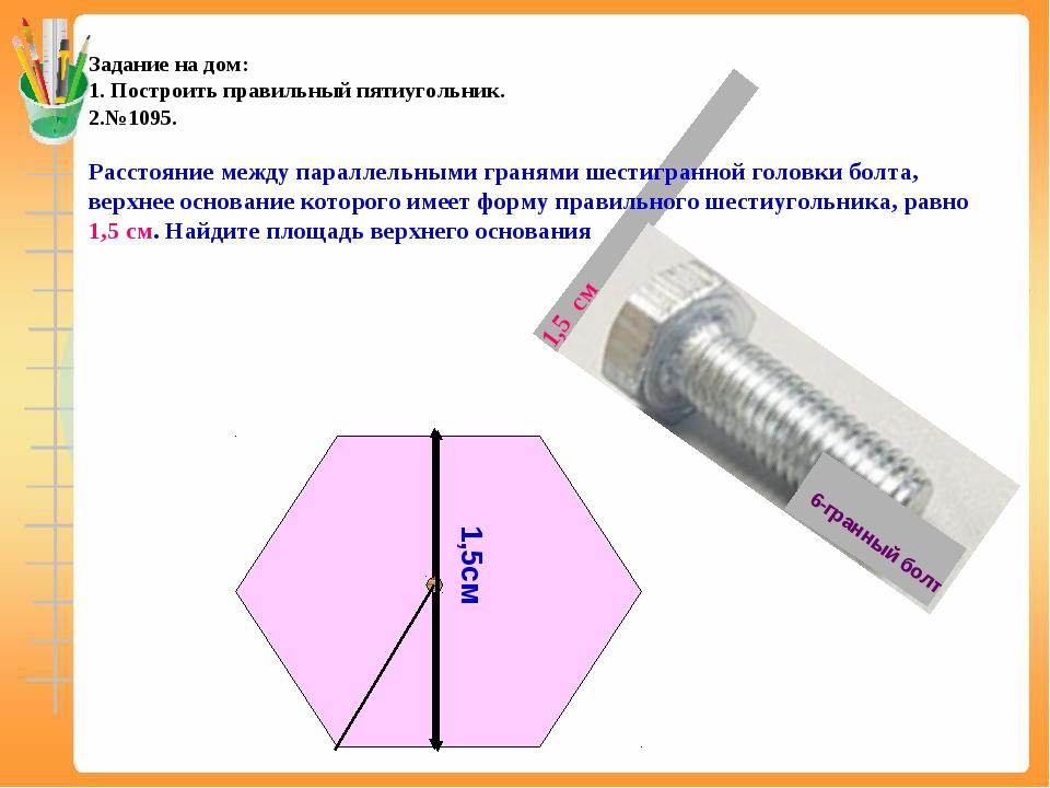 1,5 см Задание на дом: 1. Построить правильный пятиугольник. 2.№1095. Расстоя...