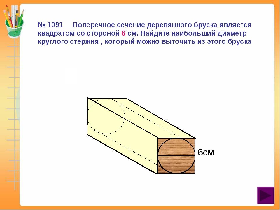 6см 6см № 1091 Поперечное сечение деревянного бруска является квадратом со с...