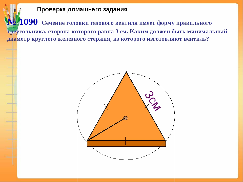 № 1090 Сечение головки газового вентиля имеет форму правильного треугольника,...