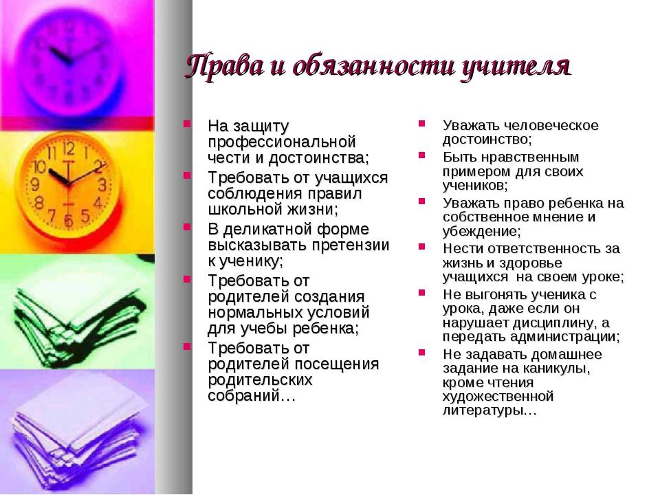 Права и обязанности учителя На защиту профессиональной чести и достоинства; Т...